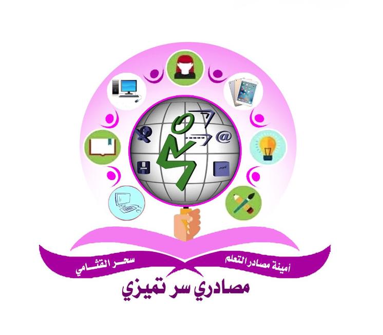 مدونة مصادر تعلم ابتدائية حليمة السعدية شعار مركزنا