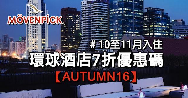 秋季優惠碼!Movenpick 旗下 泰國、越南、菲律賓、歐洲、中東酒店 低至7折,10至11月底前入住。