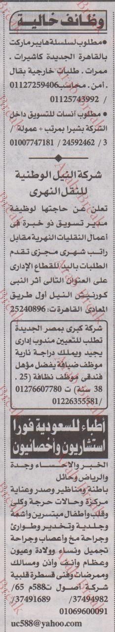 اعلان وظائف اهرام الجمعة  عرب بريك
