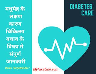 मधुमेह, डायबिटीज या शुगर रोग के कारण, लक्षण, दुष्प्रभाव, रोकथाम के उपाय | Information about the symptoms, causes, treatment, prevention of diabetes in hindi.