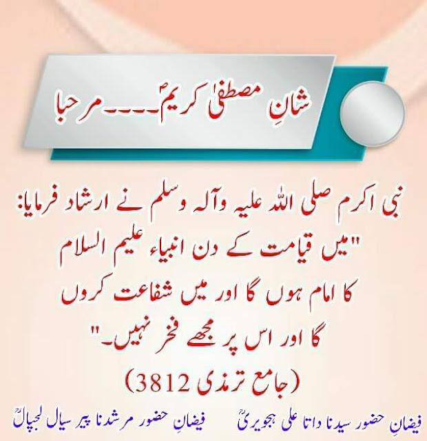 Hadees Aqwal Golden