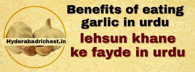 Benefits of eating garlic in urdu-lehsun khane ke fayde in urdu