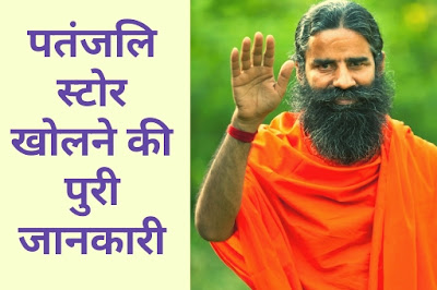 How To Open Patanjali Store