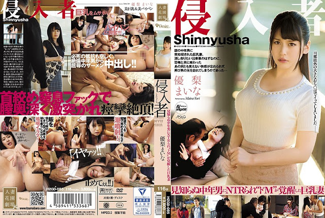 [HZGD-085] NTR To Strangers Middle-aged Man - Maina Yuuri (CENSORED)