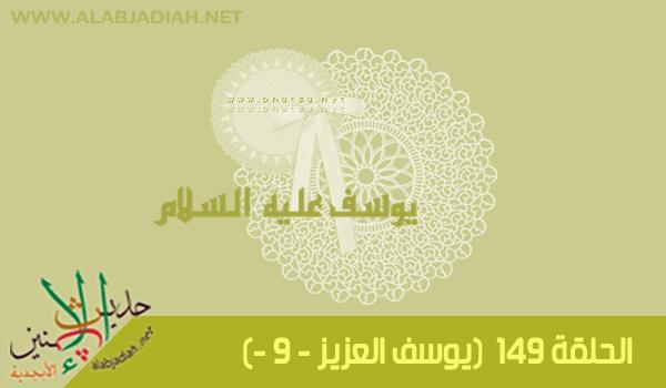 حديث الاثنين | الحلقة 149 (يوسف العزيز - 9 -  التواضع شيم اﻷنبياء وأتباعهم )