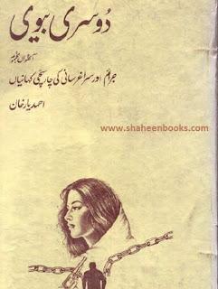 Doosri Bewi By Ahmad Yar Khan