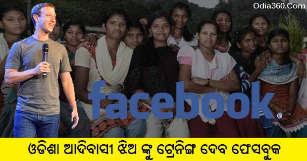 Facebook will train Odisha tribal girls to become digital young leaders