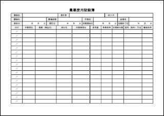 農薬使用記録簿 015