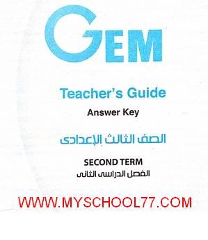 اجابات كتاب GEM للصف الثالث الاعدادى الترم الثانى 2020 موقع مدرستى