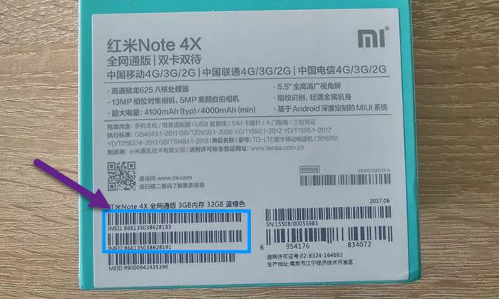 Cara Menemukan Nomor IMEI Xiaomi Di Kardus Box