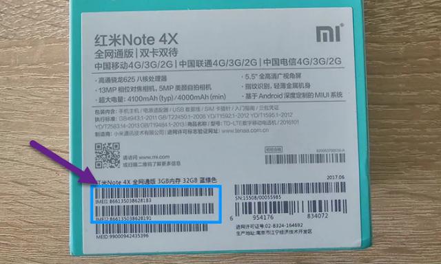 cek imei xiaomi di belakang Kardus Box Hp Xiaomi