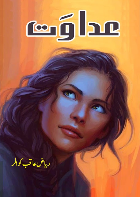 Free online reading Adawat novel by Riaz Aqib Kohlar