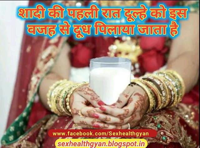 शादी की पहली रात दूल्हे को इस वजह से दूध पिलाया जाता है