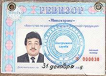 Юрий Тарас. контролер в метро