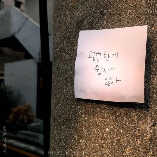 Green Spring Romance – 평범한 게 쉽지가 않아 – Single