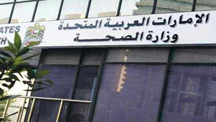وظائف خالية فى وزارة الصحه الإماراتية 2019