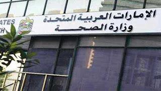 وظائف خالية فى وزارة الصحه الإماراتية 2017