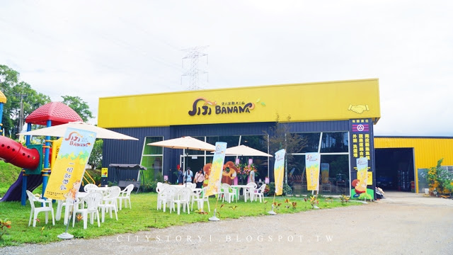 【南投集集旅遊景點】Jijibanana集元果觀光工廠(集集香蕉觀光工廠)-好吃好買好玩山蕉王國探險趣