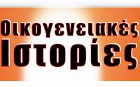 https://www.alphatv.gr/show/oikogeneiakes-istories/epeisodia-oikogeneiakes-istories/