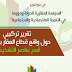 تقرير تركيبي حول واقع العقار بالمغرب  pdf