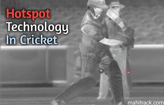क्रिकेट में Hotspot क्या है और यह कैसे काम करता है? | Hotspot Technology In Cricket