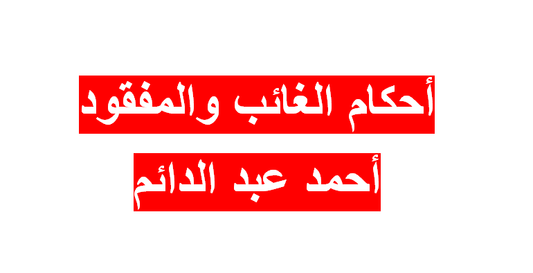 Photo of أحكام الغائب والمفقود