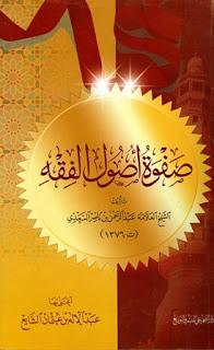 تحميل كتاب صفوة أصول الفقه pdf عبد الرحمن السعدي