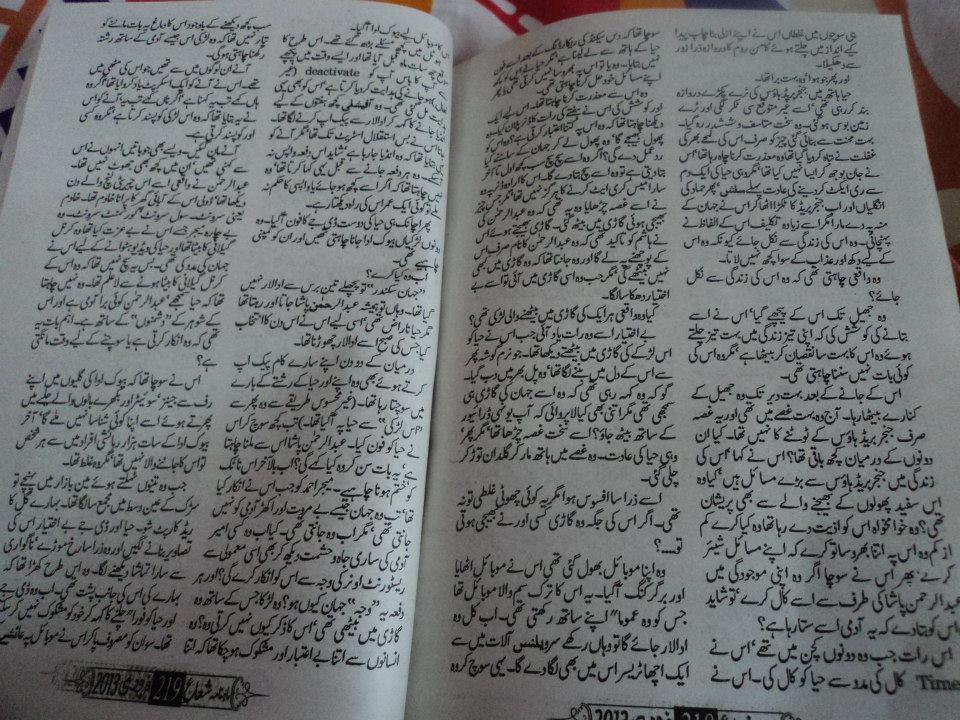 Complete novel pdf mushaf
