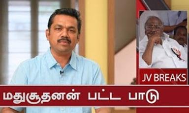 Reason behind Madhusudhanan's nomination? | JV Breaks