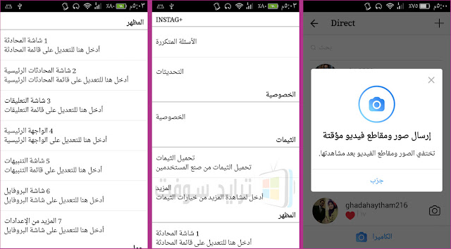 برنامج انستقرام عربي كامل أخر تحديث للموبايل
