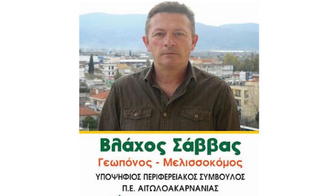 Σάββας Βλάχος: Υποψήφιος Περιφερειακός Σύμβουλος Π.Ε Αιτωλοακαρνανίας