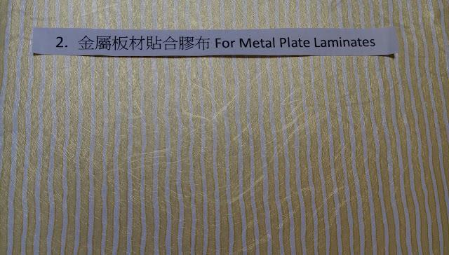 金屬板材貼合膠布, 高光膜, 電器金屬覆膜, For Metal Plate Laminates, 高雄, VCM, VCM覆膜板, Polyvinyl Chloride-Coated Metal Steel