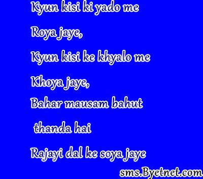 thand-hindi-sayari-rajayi
