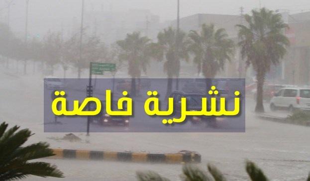نشرية خاصة تحذر من تساقطات مطرية بالشلف