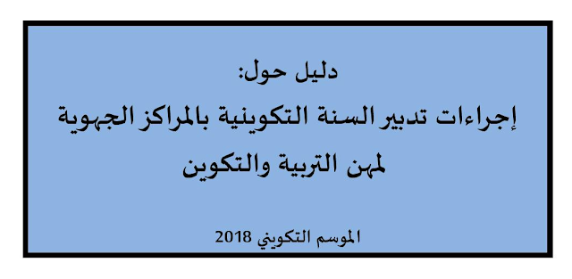 اجراءات تدبير السنة التكوينية بالمراكز الجهوية لمهن التربية والتكوين فبراير 2018