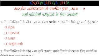 Indian Economics Quiz-4