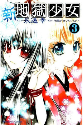 新・地獄少女 第01-03巻 [Shin Jigoku Shoujo vol 01-03] rar free download updated daily