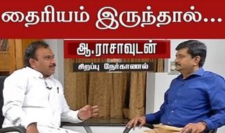 EXCLUSIVE Interview With A Raja (DMK) 24-10-2018 Puthiya Thalaimurai Tv
