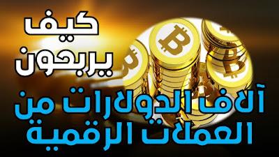 كيف يربحون من البيتكوين Bitcoin والعملات الرقمية وكيفية تعدين وتداول العملات الرقمية