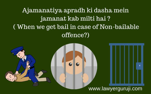 Ajamanatiya apradh ki dasha mein jamanat kab milti hai ? ( When we get bail in case of Non-bailable offence?)