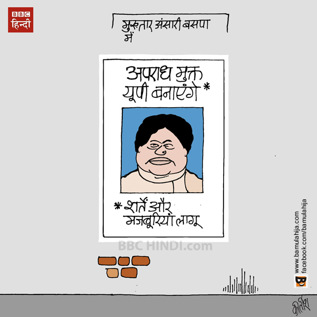 up election cartoon, assembly elections 2017 cartoons, mayawati Cartoon, bsp cartoon, indian political cartoon, cartoons on politics, bbc cartoon, cartoonist kirtish bhatt