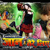 Jaan Tere Liye (2015) Bhojpuri Movie Trailer