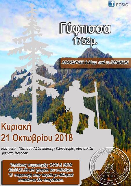 """Κοινή εξόρμηση των Ορειβατικών Συλλόγων Ηγουμενίτσας και Ιωαννίνων στην """"Γύφτισσα"""""""