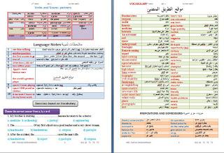 مذكرة جديدة فى اللغة الانجليزية اولى ثانوى ترم اول , لمستر محمد فرج , مذكرة وورد