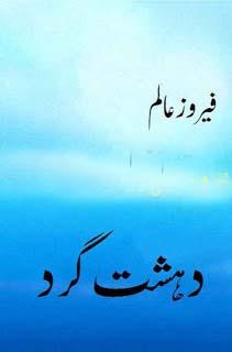 Dehshat Gard Novel by Firoz Alam