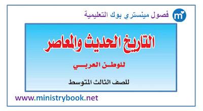 كتاب التاريخ الحديث والمعاصر للصف الثالث متوسط 2019 عراق