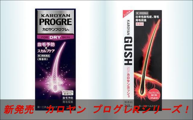 カロヤン プログレとガッシュを比較、KinKi Kids起用で本気の育毛剤か評価してみた !
