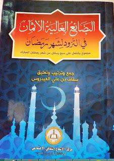 تحميل كتاب البضائعُ الغاليةُ الأثمانِ فى التزودِ لشهر رمضان - سقاف بن علي العيدروس pdf