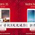xiao mi 手机3天大减价!最低只需要RM399!折扣高达RM200!
