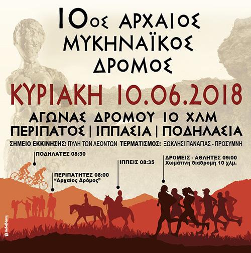 """Έρχεται ο """"10ος Αρχαίος Μυκηναϊκός Δρόμος"""""""
